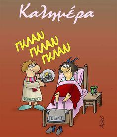 Funny Cartoons, Lisa Simpson, Good Morning, Jokes, Humor, Comics, Fictional Characters, Law, Funny Stuff