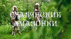 Амазонки! Славянские амазонки!!