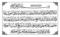 Free Islamic Calligraphy | Ayat Korsi 1 White Rectangular