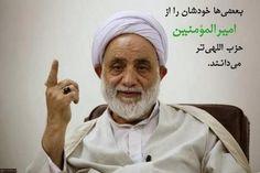از امیرالمؤمنین حزب اللهیتر!!
