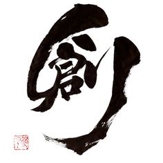 "Calligraphy 創 ""create"" by Soun TAKEDA, Japan I love how this symbol for ""create"" looks like a baby in the womb. Japanese Drawings, Japanese Prints, Japanese Art, Calligraphy T, Japanese Calligraphy, Chinese Typography, Typography Logo, Ikebana, Tinta China"