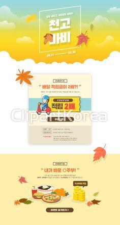 웹·모바일 - 클립아트코리아 :: 통로이미지(주) Web Banner Design, Web Design, Graphic Design, Event Banner, Promotional Design, Event Page, Event Design, Layout, Marketing