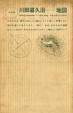 "川田喜久治 地図  美術出版社 Kikuji Kawada  ""The Map"" bijutsushuppansha  1964"