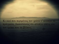 Favorite Quotes, Best Quotes, Funny Quotes, Greek Quotes, Food For Thought, Philosophy, Texts, Lyrics, Inspirational Quotes