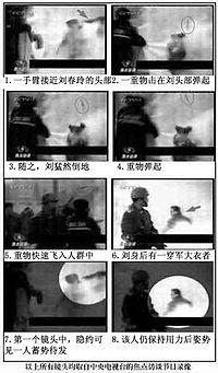 January 23, 2001 – The Tiananmen Square self-immolation incident occurs.  Composite image of a sequence of eight screen shots differentially highlighted to show the movement of a baton in relation to a person in military uniform