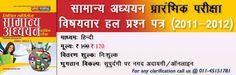 UPSC PRE CSAT: Samanya Adyayan Solved Papers In Hindi (2001-2012)