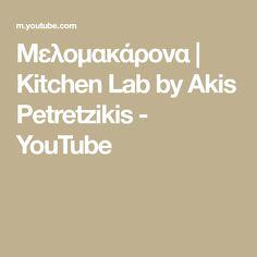 Μελομακάρονα | Kitchen Lab by Akis Petretzikis - YouTube Donuts, Lab, Youtube, Kitchen, Frost Donuts, Cooking, Beignets, Kitchens, Cuisine