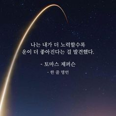 Wise Quotes, Famous Quotes, Art Quotes, Quotes To Live By, Motivational Quotes, Korea Quotes, Korean Language Learning, Good Sentences, Korean Words