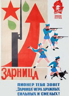 "Young pioneer, ""Zarnitsa"" calls you. It's the game of friendly, strong and courageous ones! Hammer And Sickle, Socialist Realism, Poster Layout, Cool Countries, Chinese Art, First World, Amazing Art, History, Illustration"