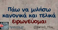 Funny Greek Quotes, Funny Quotes, Sarcasm, Life Is Good, Jokes, Lol, Sayings, Funny Shit, Instagram Posts