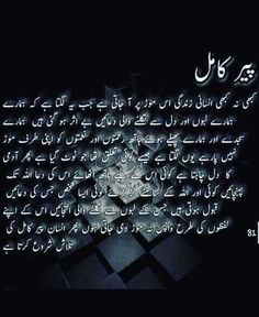 Novels Ki Batein Part 2 - Zubair Khan Afridi Diary【 Beautiful Quran Quotes, Quran Quotes Love, Quran Quotes Inspirational, Ali Quotes, Islamic Love Quotes, Religious Quotes, Urdu Quotes, Wisdom Quotes, Qoutes