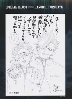 Furudate's special illustration for the Hyper Projection Engeki Haikyuu Pamphlet Bold message: Cheeeese! Thank you for coming to see Hyper Projection Engeki Haikyuu. It's super amazing so make sure. Haikyuu Karasuno, Kuroo Tetsurou, Haikyuu Manga, Kenma, Kageyama, Manga Art, Manga Anime, Haruichi Furudate, Bokuaka