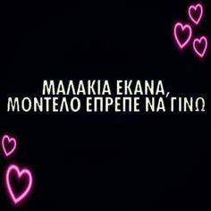 Χαχαχαχα. Funny Greek Quotes, Funny Quotes, Words Quotes, Jokes, My Love, Random, Tips, Inspiration, Humor