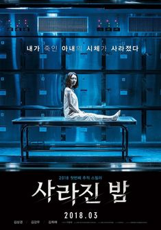 'The Vanished' Genres: Mystery and Thriller Running Time: 100 min. Directed by: Lee Chang-hee Starring: Kim Hee-ae, Kim Sang-kyung, Kim Kang-woo. Good Movies On Netflix, Movies To Watch Free, Top Movies, Drama Movies, Movies Online, Netflix Uk, Movies Free, New Movie Posters, New Poster