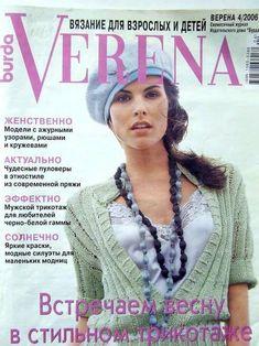 Zhurnal Mod, Knit Crochet, Crochet Hats, Knitting Books, Knitting Ideas, Book And Magazine, Magazine Covers, Knitting Magazine, Journal