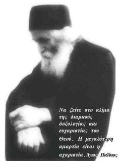 Orthodox Christianity, Greek Quotes, Christian Faith, Saints, Believe, Pictures, Photos, Grimm