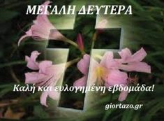Greek Easter, Good Night, Holiday, Spring, Plants, Art, Decoupage, Life Quotes, Google