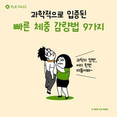 [BY TLX PASS] 미국의 온라인 매체 위티피드에서 소개된빠르게 체중 감량하는 방법 9가지!! 단 녹차는... 1 Year Old Fever, Fitness Diet, Health Fitness, Health Tips, Health And Wellness, Health Care, Health Vitamins, Plank Workout, Muscle Pain