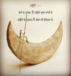 ਗੁਰ ਕਾ ਕਹਿਆ ਮਨਿ ਵਸੈ ਹਉਮੈ ਤ੍ਰਿਸਨਾ ਮਾਰਿ ॥੧॥ ਰਹਾਉ ॥ Let the Words of the Guru abide within your mind; let egotism and desires die. Sikh Quotes, Gurbani Quotes, Indian Quotes, People Quotes, True Quotes, Zibu Symbols, Guru Granth Sahib Quotes, Introvert Quotes, Punjabi Love Quotes