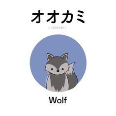 オオカミ ookami wolf - Kanji available on Patreon! Cute Japanese Words, Learn Japanese Words, Japanese Quotes, Japanese Phrases, Study Japanese, Japanese Culture, Learning Japanese, Japanese Grammar, Korean Phrases