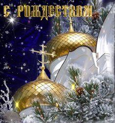С Рождеством анимационная картинка~Анимационные блестящие картинки GIF