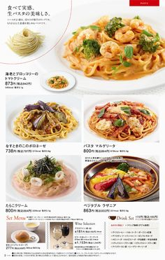 Pasta menu - Denny's Japan Food Poster Design, Menu Design, Food Design, Drink Menu, Food And Drink, Pasta Menu, Dessert Dishes, Cafe Menu, Food Menu