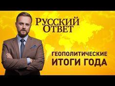 Русский ответ: Геополитические итоги года - YouTube