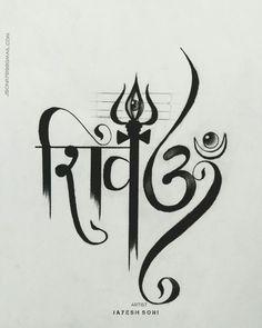 Hanuman Tattoo, Lord Shiva Sketch, Mahadev Tattoo, Trishul Tattoo Designs, Shiva Art, Mahakal Shiva, Mantra Tattoo, Om Art, Mom Tattoo Designs