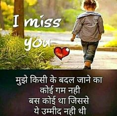i misse you all db friends <> . Love Breakup Quotes, Broken Love Quotes, Love Hurts Quotes, Heart Touching Love Quotes, First Love Quotes, Love Smile Quotes, Love Quotes In Hindi, True Love Quotes, Hurt Quotes