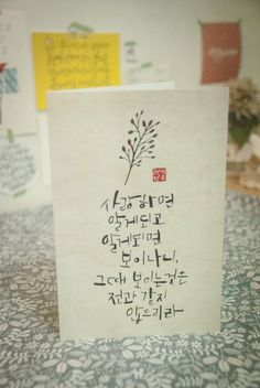18번째 이미지 Calligraphy Art, Caligraphy, Brush Lettering, Illustrations And Posters, Handwriting, Watercolor Paintings, Poems, Typography, Place Card Holders