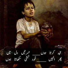Soul Poetry, Poetry Pic, Poetry Lines, Poetry Feelings, Sufi Quotes, Poetry Quotes In Urdu, Best Urdu Poetry Images, Love Poetry Urdu, Urdu Quotes