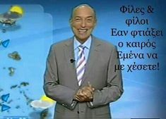Funny Greek Quotes, Greek Memes, Funny Qoutes, Funny Memes, Jokes, Funny Shit, Just For Laughs, Laugh Out Loud, I Laughed