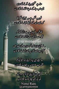 Ghazal Poem, Punjabi Poetry, Love Poetry Urdu, Word 3, Romantic Poetry, Deep Words, English Grammar, Urdu Quotes, Powerful Words