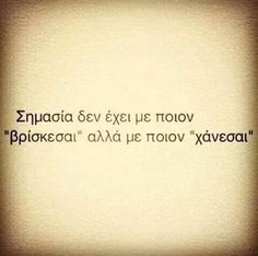 Poem Quotes, Tattoo Quotes, Poems, Greek Words, Greek Quotes, Favorite Quotes, Mindfulness, My Love, Corner