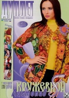 hand-made-knitting-crochet: Дуплет № 153 2013 Кружевной листопад-8