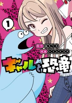 Gal to Kyouryuu (Gal and dinosaur) Genre: Comedy, Slice of Life One day, Kaede, a gyaru, picks up a dinosaur and begins living with it. The short comedy depicts their daily lives together as the dinosaur consumes human food, watches TV, and enjoys fashionable things. Thus begins the story of a gal and a dinosaur cohabiting that transcends time. Anime News Network, Young Magazine, Guy Talk, L Anime, Girl Dinosaur, Xxxholic, Manga List, Ghost In The Shell, Slice Of Life