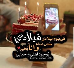 Happy Birthday To Me Quotes, Birthday Qoutes, Happy Birthday Pictures, Happy Birthday Sister, Happy Birthday Cards, Birthday Wishes, Eid Photos, 16 Balloons, Algerian Recipes