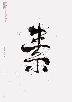 Calligraphy Work by Lok Ng, via Behance Chinese Typography, Chinese Calligraphy, Typography Logo, Calligraphy Art, Typo Design, Word Design, Lettering Design, Graphic Design, Hand Lettering