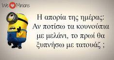 Σοφά, έξυπνα και αστεία λόγια online : Minions Greece Qoutes, Funny Quotes, Life Quotes, Funny Memes, Greek Quotes, Just For Laughs, Cool Words, Just In Case, Minions