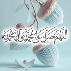 Best Islamic Quotes, Quran Quotes Inspirational, Funny Arabic Quotes, Islamic Images, Islamic Pictures, Islamic Art, Mecca Wallpaper, Blessed Friday, Doa Islam