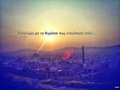 Να_το_θυμάσαι ♥