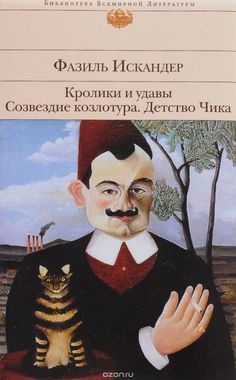 """Фазиль Искандер, """"Кролики и удавы. Созвездие козлотура. Детство Чика"""" #искандер #обложкакниги"""