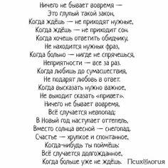 Perfection Quotes, Self Development, Wise Words, Philosophy, Depression, My Life, Language, Wisdom, Mood