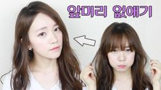 [ENG] 앞머리없애기 / How to hide bang hair | 헬로우토끼 HelloRabbit