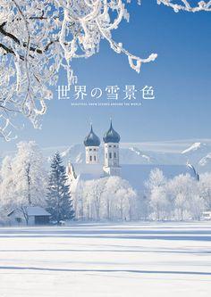 北欧の静かな森、雄大なカナダの原生林、雪の降り積もるパリやロンドン、小さな街のクリスマスなど、世界の幻想的な雪景色を紹介します。