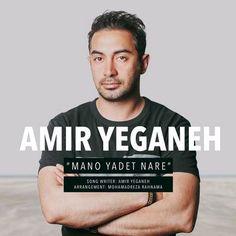 دانلود آهنگ جدیدامیر یگانهبا نام منو یادت نره Download New SongBy Amir YeganehCalled Mano Yadet Nare دانلود با لینک مستقیم | کیفیت ۱۲۸ و ۳۲۰ + متن آهنگ