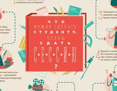 10 secrets of students