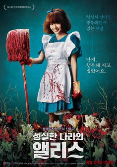 Alice In Earnestland (성실한 나라의 앨리스) Korean - Movie - Picture Hd Movies, Movies To Watch, Movies Online, Movies And Tv Shows, Movie Tv, Alice, Jung Hyun, Korean Drama Movies, New Poster