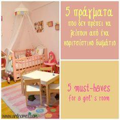 Ανθομέλι: Αποτελέσματα αναζήτησης για Τα 5 must-have αντικείμενα ενός κοριτσίστικου δωματίου!