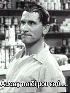 Funny Images, Funny Pictures, Funny Greek Quotes, Actor Studio, Just Kidding, Old Movies, Movie Quotes, Funny Cute, Laugh Out Loud